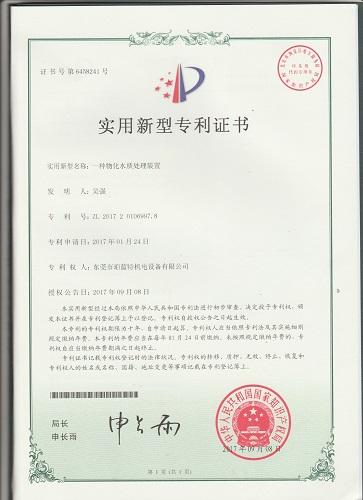 一种物化水质处理装置专利证书