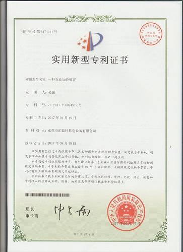 一种自动加液装置专利证书