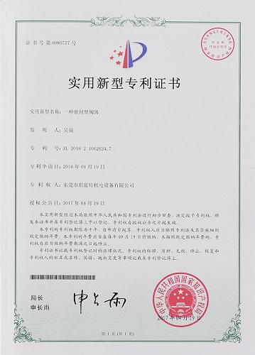 一种密封型阀体专利证书
