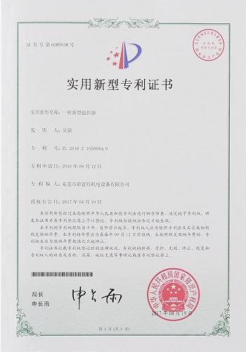 一种新型温控器专利证书
