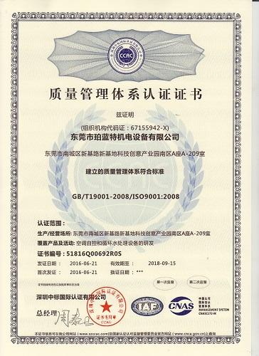 ISO认证中文