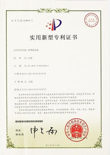 新型除垢器专利证书