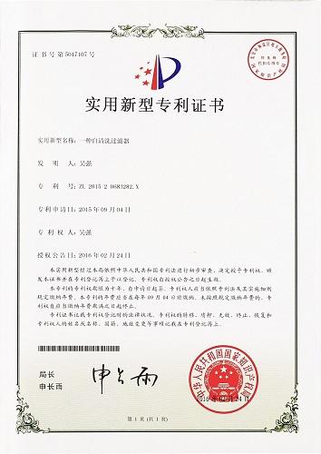 一种自清洗过滤器专利证书