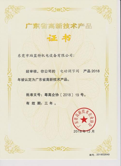 电动调节阀广东高新技术产品证书