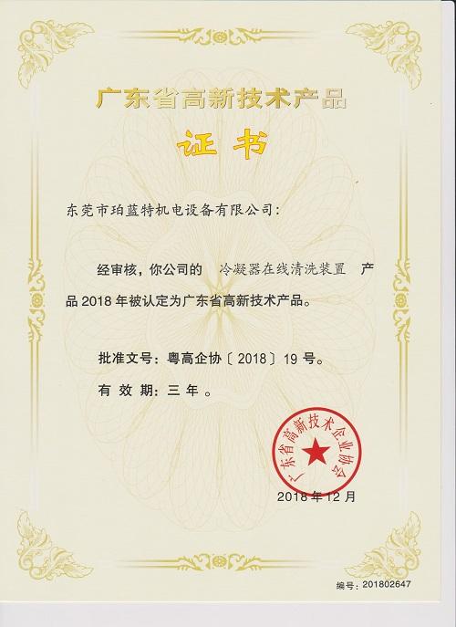 冷凝器在线清洗装置广东高新技术产品证书