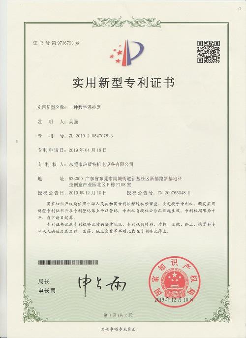 一种数字温控器专利证书