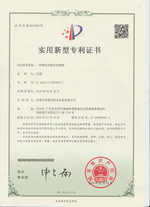 一种物化全程水beplay体育网页版专利证书