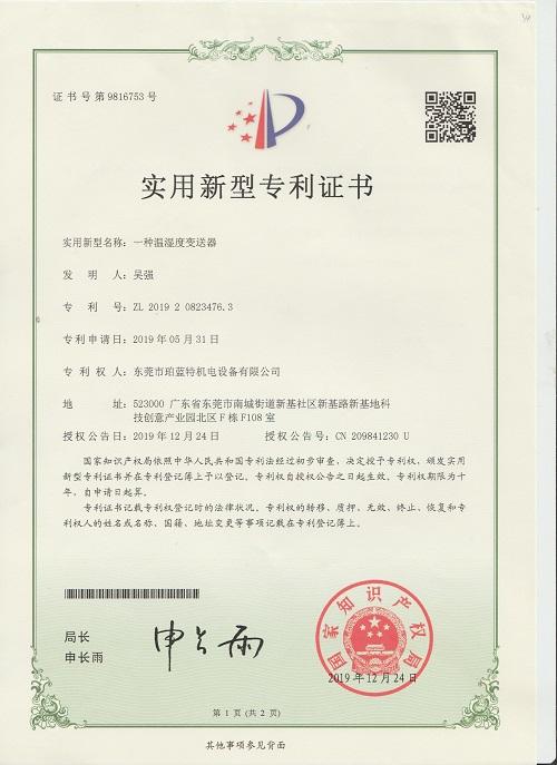 一种温湿度变送器实用专利证书