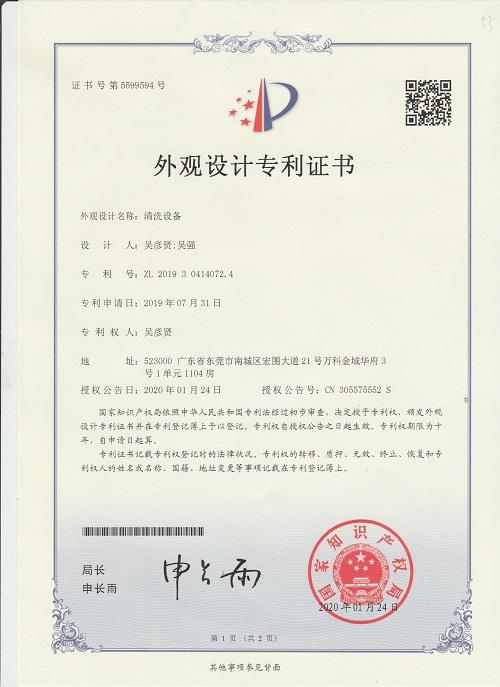 清洗设备外观设计专利证书
