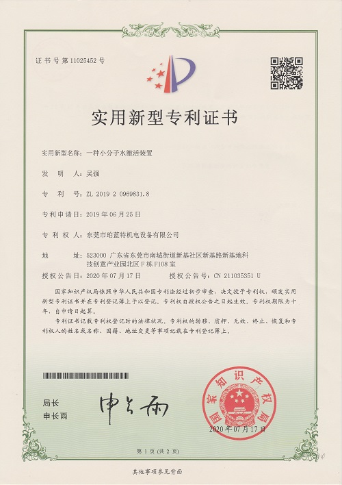 一种小分子水激活装置实用新型专利证书