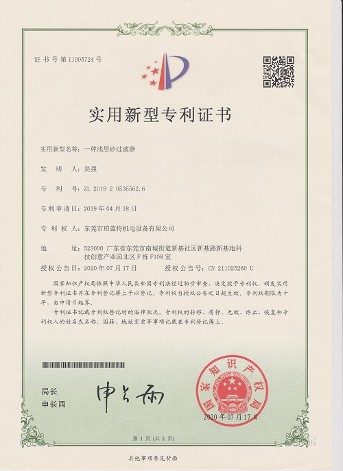 一种浅层砂过滤器专利证书