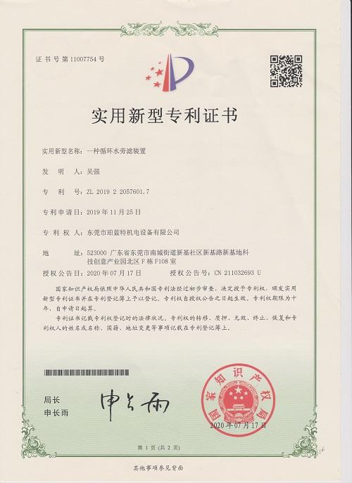 一种循环水旁滤装置专利证书