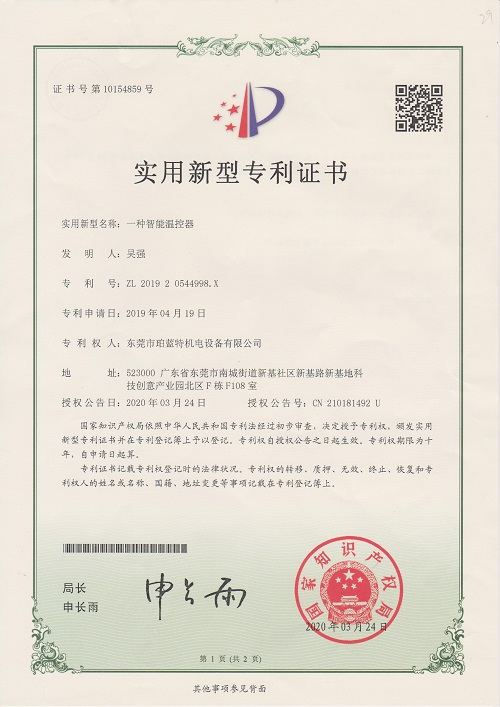 一种智能温控器专利证书