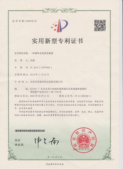 一种循环水质监控装置专利证书