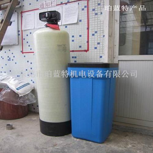 珀蓝特PRSH自动软化水装置