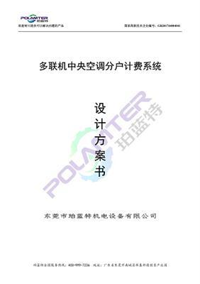 多联机中央空调计费系统
