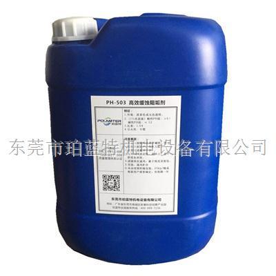 PH-503高效缓蚀阻垢剂