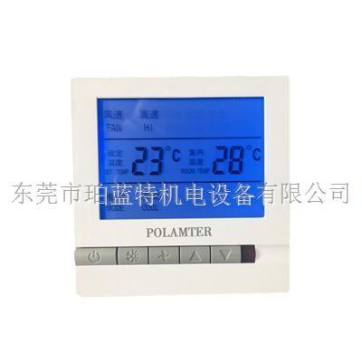 PL-0206中央空调控制面板