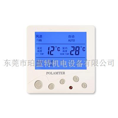 珀蓝特PL-08液晶温控器